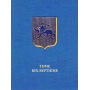Dictionnaire des familles françaises ou notables tome 17