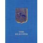 Dictionnaire des familles françaises ou notables tome 18